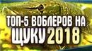 ТОП-5 ВОБЛЕРОВ НА ЩУКУ 2018! pike on wobblers, pike attack