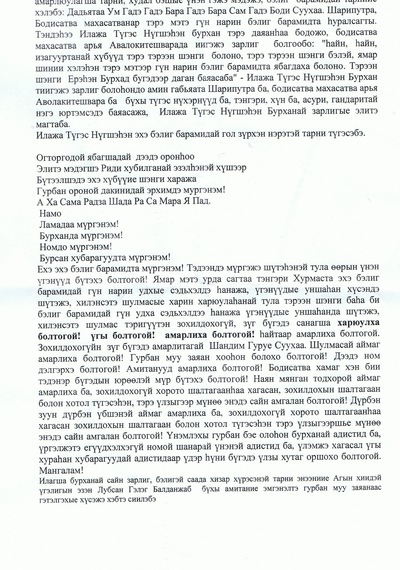 Bator Bubeev, 3 апреля 1991, Киев, id23455920