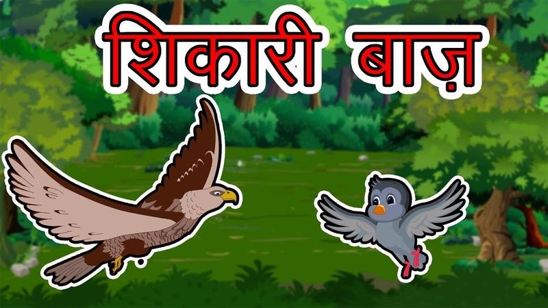 शिकारी बाज़ | Panchatantra Moral Stories for Kids | Hindi Cartoon for Children | Maha Cartoon TV