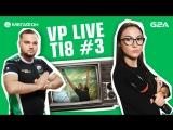 VP Live. Первый день плей-офф TI8
