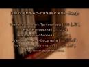 шейх АбдурРаззак аль-Бадр - как лучше начать изучать акиду