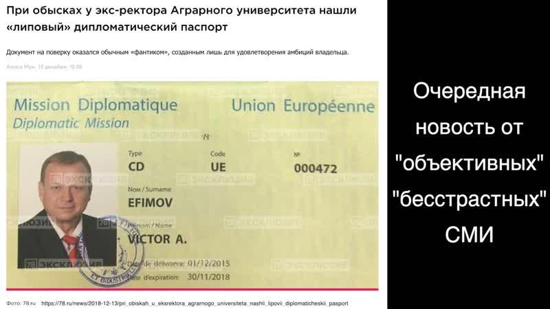 Речь Ефимова В.А. в суде