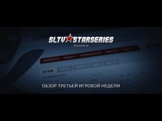 Обзор третьей игровой недели SLTV