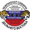 I Чемп. Сибири и Дальнего Востока по РЖ, 2013