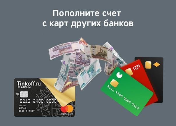 Хотите перевести деньги с карты другого банка на счет карты Тинькофф?