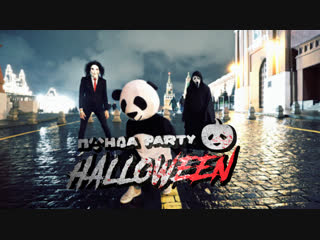 Панда halloween party