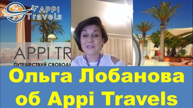 Appi Travels - Прямой эфир в Fb - Ольга Лобанова об Appi Travels - 16.06.2018