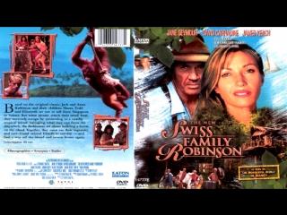 Новые робинзоны / the new swiss family robinson.1998.-[ тропический остров, море, пираты ].рус/16:9/hd.720.p