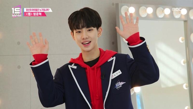 [Under Nineteen] Rap Team Bang Jun Hyuk Introduction , 랩 방준혁 - 반짝반짝 작은별☆ 꼬꼬마 SWAG!