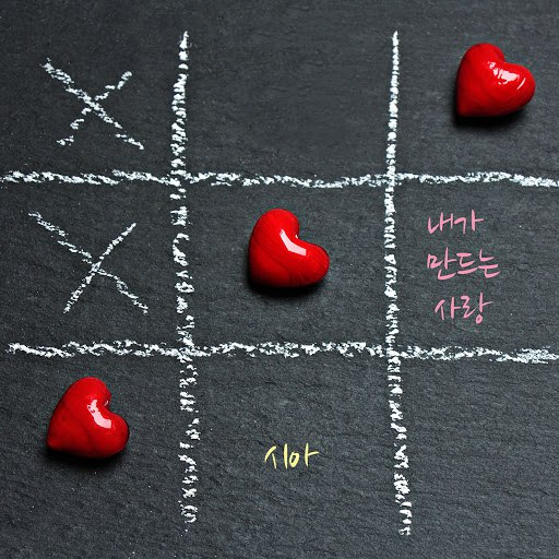 Sia альбом Love Maker