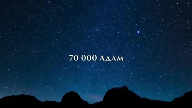 70 000 Адам -Ерлан Ақатаев ᴴᴰ.mp4