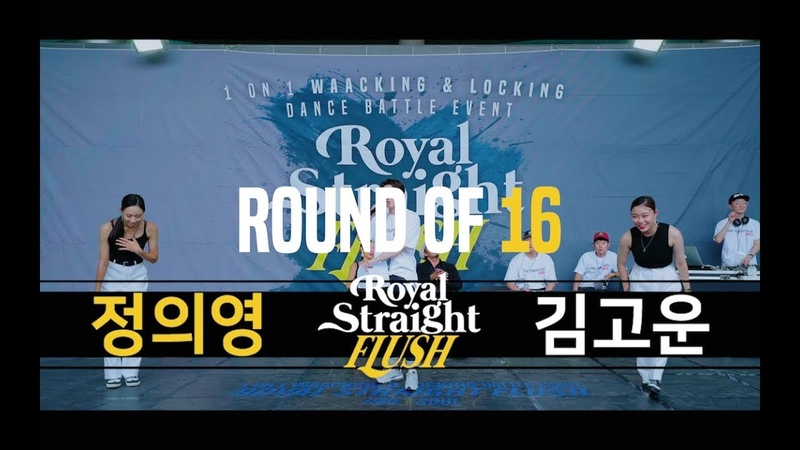 정의영(Kr) vs 김고은 (Kr) | BEST16 1v1 Waacking | Royal Straight Flush 2018 Korea
