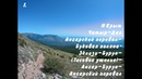 Крым Поход Чатыр Даг Ангарский перевал Буковая поляна Эклизи Бурун Тисовое ущелье Ангар Б