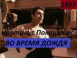 Nautilus Pompilius -