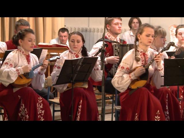 Оркестр народных инструментов (Брестский музыкальный колледж, 2016 03 28)