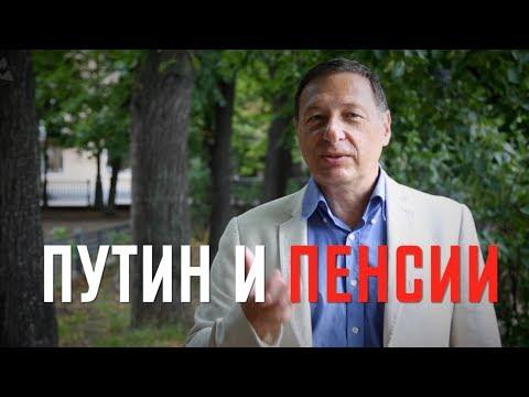 Борис Кагарлицкий: Путин и пенсии