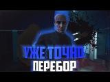 OutLast 2 ➤ Я СГОРЕЛ К *УЯМ