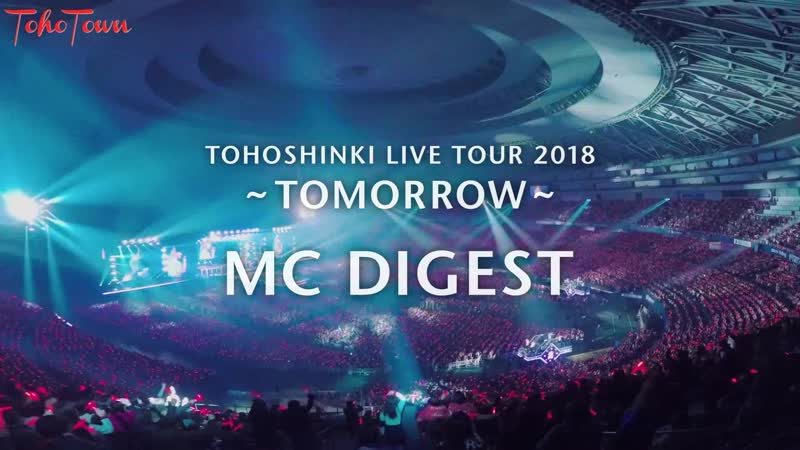 [FSG TOHOTOWN] TOHOSHINKI LIVE TOUR 2018 ~TOMORROW~ DOCUMENTARY MC teaser