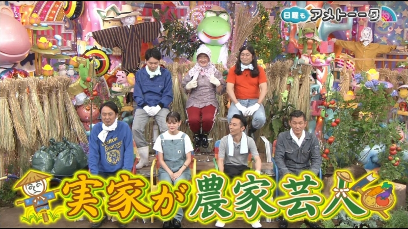Ame ta-lk (2018.07.08) - Jikka ga Nouka Geinin (My Parents are Running a Farm) (実家が農家芸人)