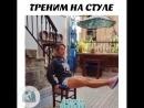 Тренировка на стуле Дневник Здоровья