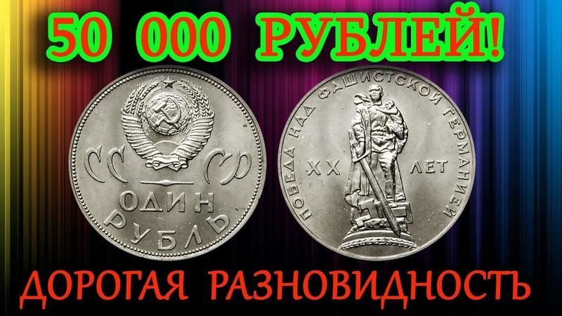 Дорогая разновидность 1 рубля 1965 года 20 лет победы над фашистской Германией и ее стоимость.