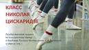 Класс Николая Цискаридзе. Выпускной экзамен. 2019