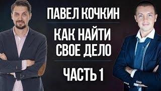 Что делать если приуныл? Поиск Предназначения. Павел Кочкин и Максим Чернов. Интервью. Часть 1