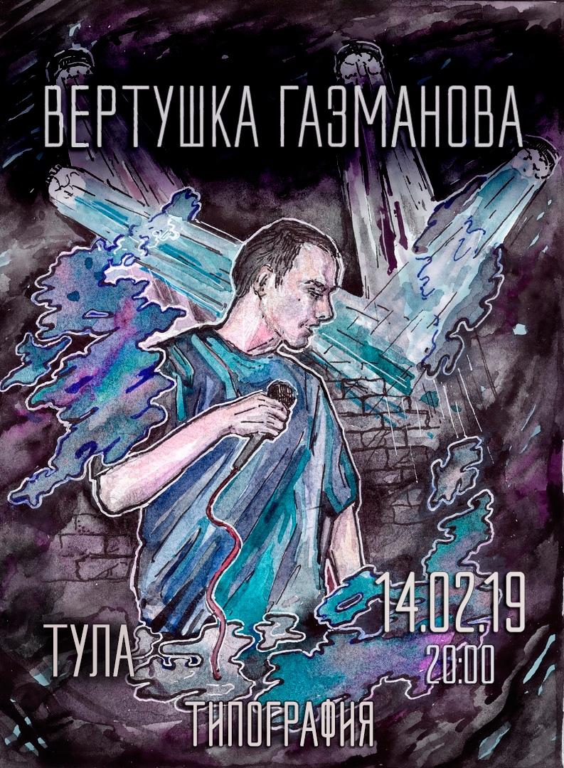 Афиша Тула 14.02 / вертушка газманова / Тула