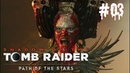 Shadow of the Tomb Raider | 03 | Йаашиль