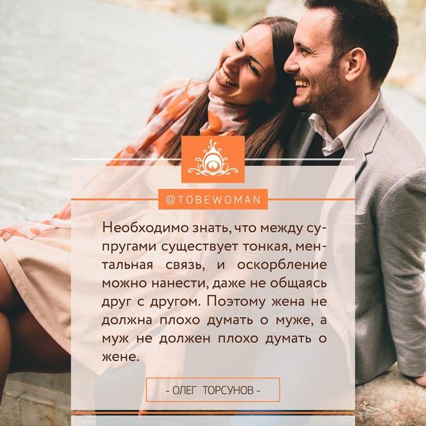 Необходимо знать, что между супругами существует тонкая,