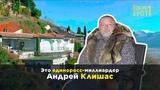 Богатство на фоне разрухи сенатор Клишас и его Красноярский край
