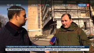 Новости на Россия 24 • В ДНР восстанавливают жилые дома, поврежденные обстрелами ВСУ