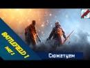Battlefield 1. Сюжетуем. Part 2