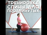 Тренировка спины для продвинутых