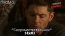 Сверхъестественное 14 сезон 3 серия / Supernatural 14x03 / Русское промо