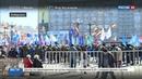 Новости на Россия 24 • День возвращения Крыма начали отмечать в Хабаровске и Владивостоке