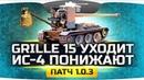 НОВОСТИ ПАТЧА 1.0.3 ● Grille 15 уходит из игры ● ИС-4 понижают на уровень #worldoftanks #wot #танки — [
