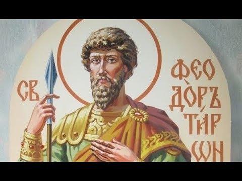 Церковный календарь 24 февраля 2018г. Великомученик Феодор Тирон (ок.306)