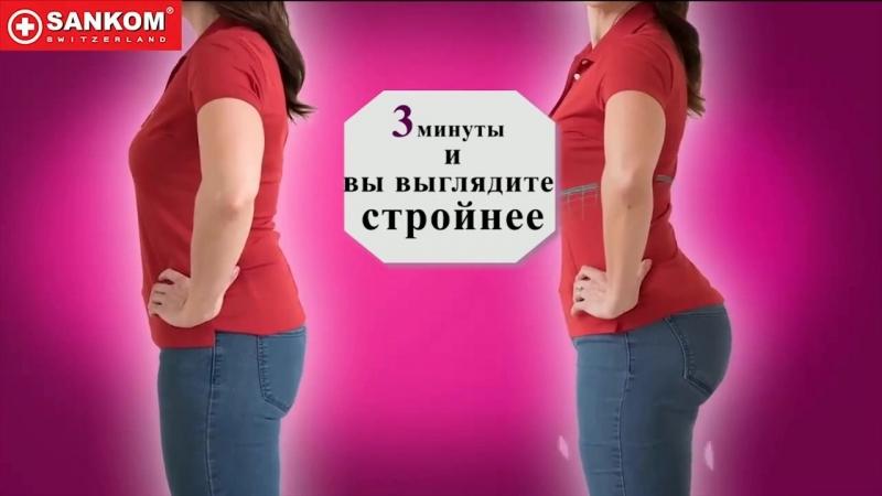 ✨ КОРРЕКТИРУЮЩЕЕ БЕЛЬЕ SANKOM 3 В 1 ✨