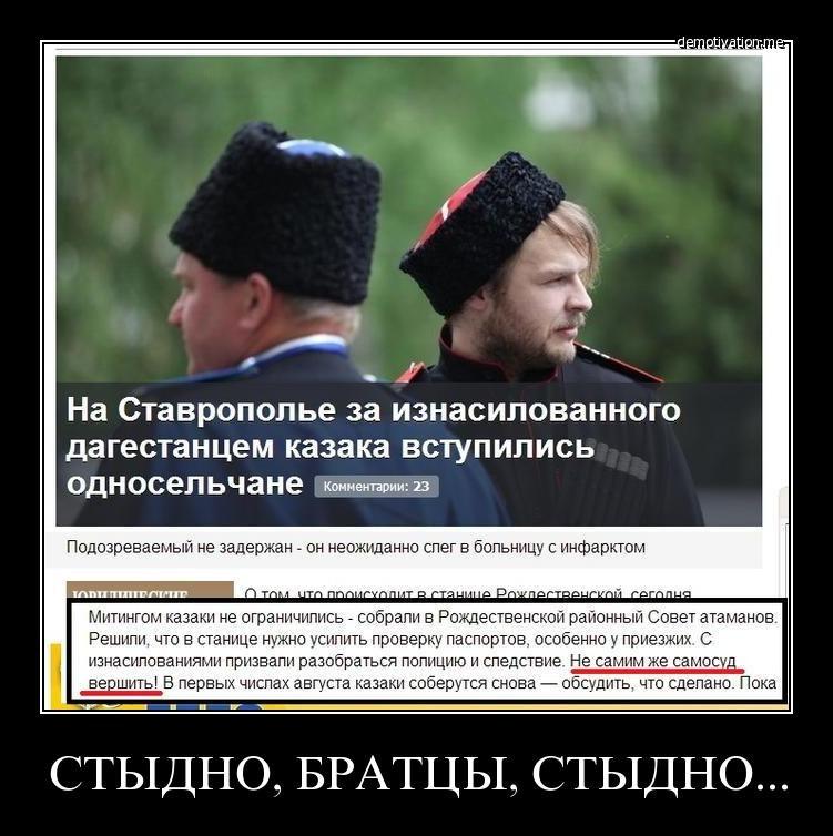 Смелые казаки с нагайками. Россия - Африка?: lilit_le_fei
