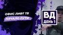 Офис Лифт ТВ Начало пути Виноградный День 1