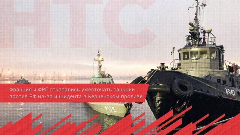 Франция и ФРГ отказались ужесточать санкции против РФ из за инцидента в Керченском проливе