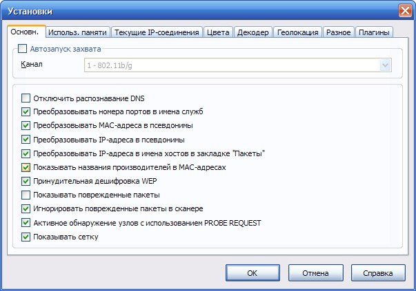 1.commview for wi-fi и aircrack-ng 2.wifi slax.