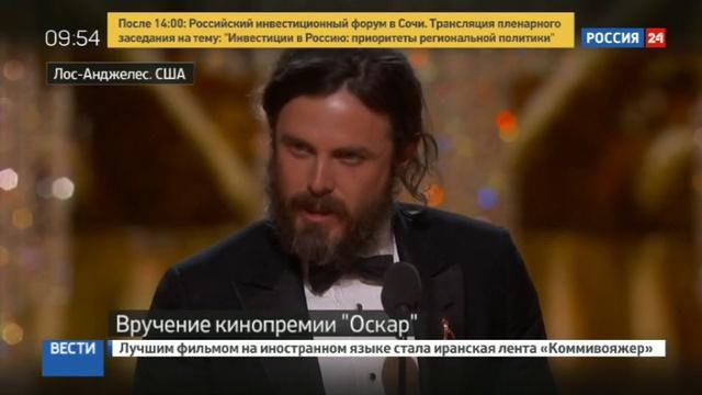 Новости на Россия 24 • Премия Оскар лучшим фильмом года стал Лунный свет