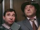 «Не было бы счастья...» (1983) - комедия, реж. Константин Ершов