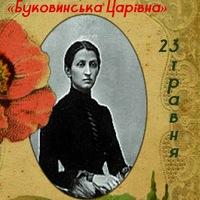 """В музеї """"Буковинська Царівна"""""""