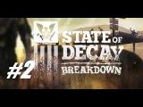 State of Decay: BreakDown |Ep.2| - Поиски трейлера (Этап 1)