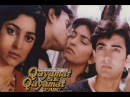 Qayamat Se Qayamat Tak l Aamir Khan, Juhi Chawla l 1988