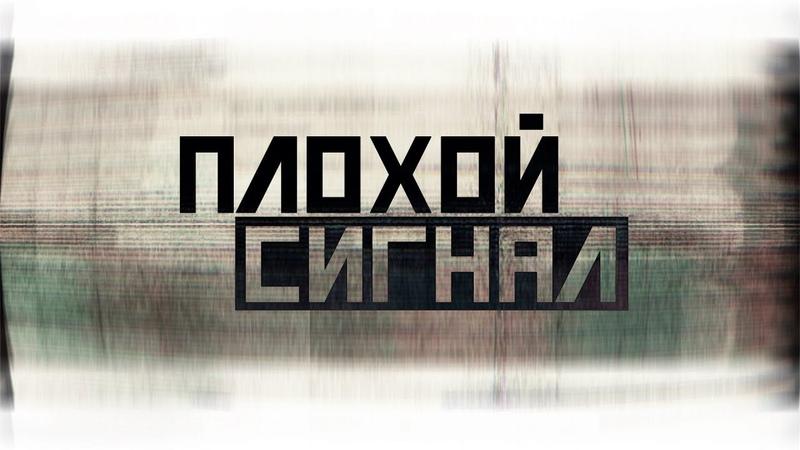 Плохой сигнал. Путин - персонификация зла