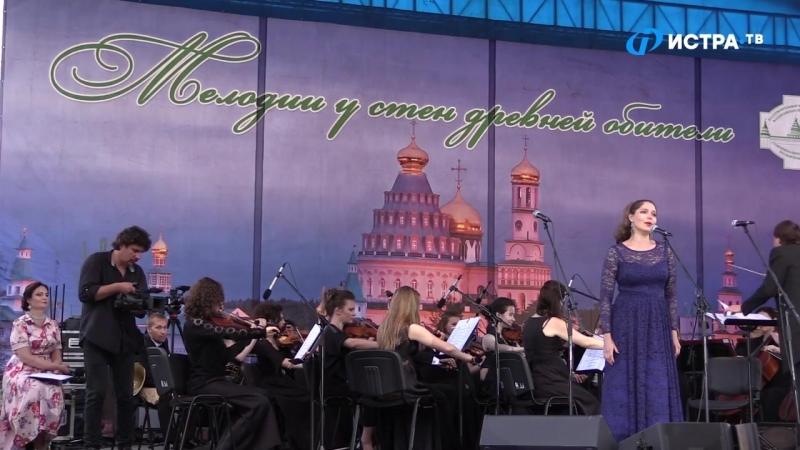 Истра ТВ, концерт Мелодии у стен древней Обители, 13 июля 2018 года